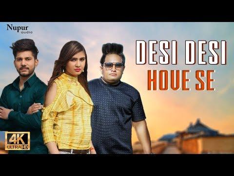 Desi Desi Hove Se - Raju Punjabi | Sachin Panwar, Pooja Lohchab | New Haryanvi Songs Haryanavi 2019