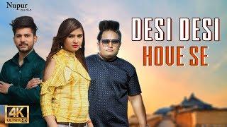 Desi Desi Hove Se Raju Punjabi | Sachin Panwar, Pooja Lohchab | New Haryanvi Songs Haryanavi 2019