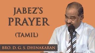 Jabez Prayer (Tamil) - Bro. DGS Dhinakaran