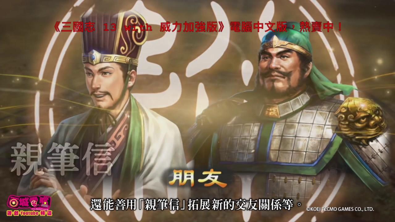 三國志 13 威力加強版【PC繁體中文版】 - YouTube