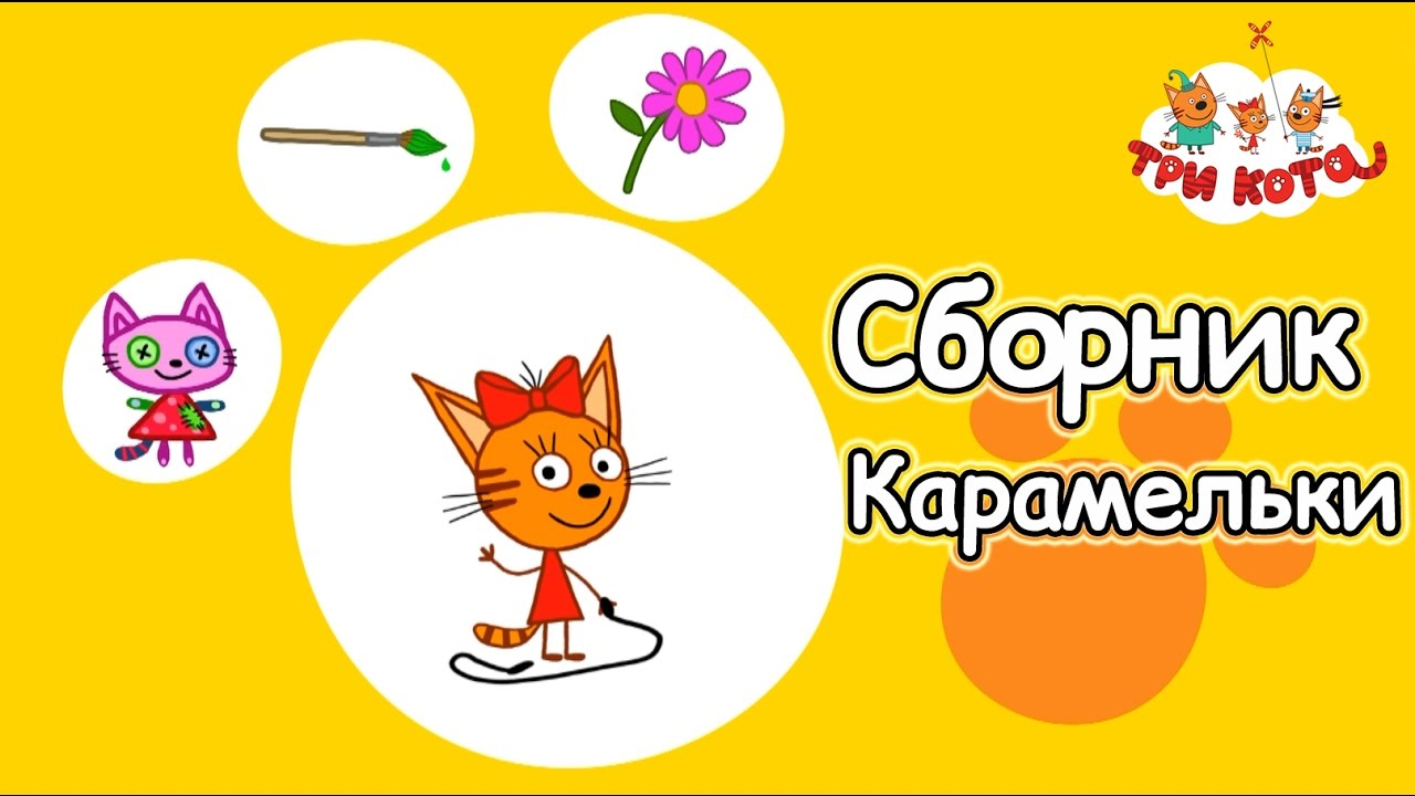 три кота сборник карамельки