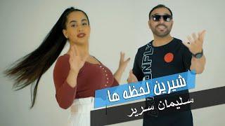 Sulaiman Sareer - Shirin Lahzahaa (Клипхои Афгони 2020)
