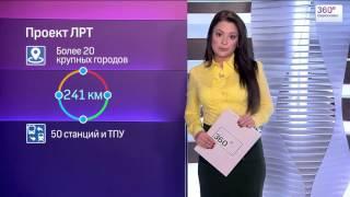 Лёгкое метро МО