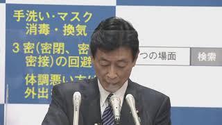 【ノーカット】東京で過去最多678人感染 西村大臣会見 - YouTube