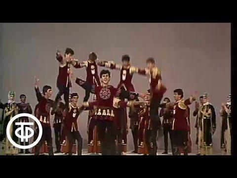 Песни и танцы народов СССР. Армянский национальный танец