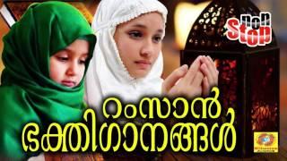 ഭക്തി തുളുമ്പും റംസാൻ ഭക്തി ഗാനങ്ങൾ   Selected Hit Mappila Devotional Songs 2017