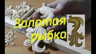 как вырезать ЗОЛОТУЮ РЫБКУ / DIY Woodcarving / Gold fish