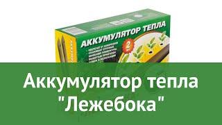 Аккумулятор тепла Лежебока (Воля) обзор твп160 4607154600948 бренд Воля производитель Воля (Россия)