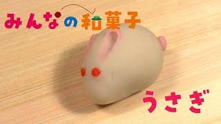 みんなの和菓子「うさぎ」 和菓子作りに挑戦できる手づくりキットとこのビデオで、あなたを和菓子に夢中にさせます!