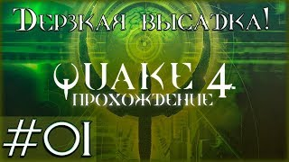 Прохождение Quake 4 [Часть 1] Дерзкая высадка!