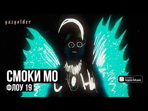 Смотреть клип Смоки Мо - Флоу 19