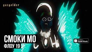 Смоки Мо - Флоу 19 cмотреть видео онлайн бесплатно в высоком качестве - HDVIDEO