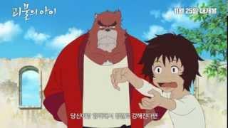 괴물의 아이(バケモノの子 The Boy and The Beast)