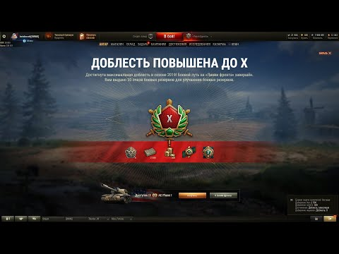 AE phase 1 , танк за Линию Фронта , получил , тестирую 10 боев на монстре !