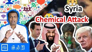 Deleted : Syria war chemical attack. What is the hell going on. Why these chemical attacks (Hindi)