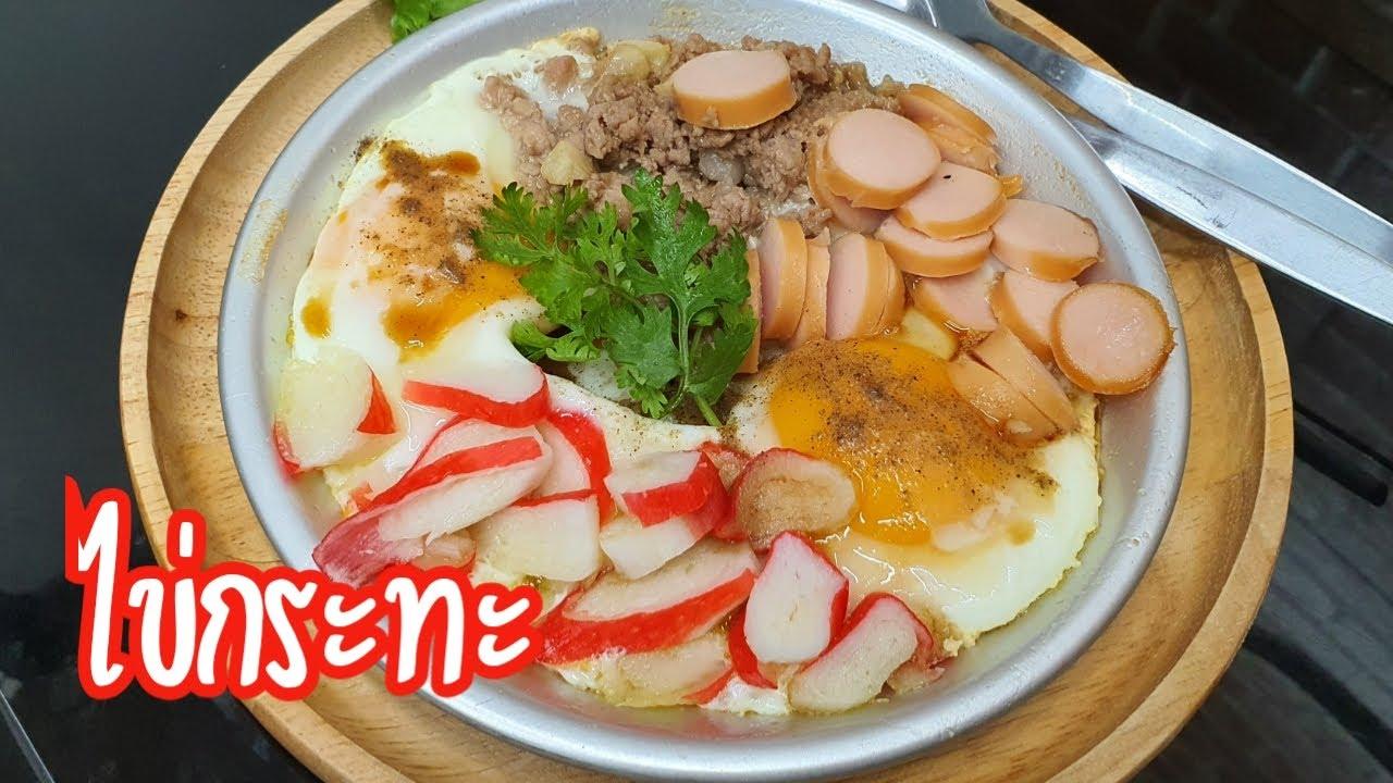 ไข่กระทะ เมนูไข่ทำง่ายๆ ทำอาหารง่ายๆ กับแม่โอ๋