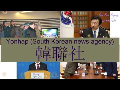 """YONHAP (SOUTH KOREAN NEWS AGENCY)"" in Cantonese (韓聯社) - Flashcard"