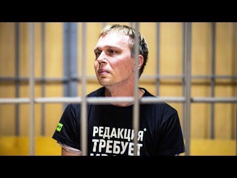 Прекращение дела Ивана Голунова | ГЛАВНОЕ