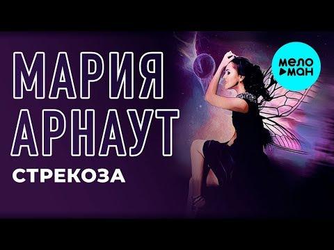 Мария Арнаут - Стрекоза Single
