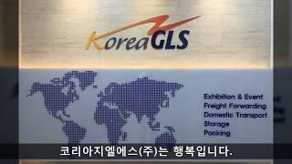 [전시화물]국제복합물류전문업체 코리아지엘에스는 행복입니…