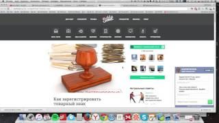 Аудит сайта Регистрация товарного знака(, 2015-12-23T19:27:26.000Z)