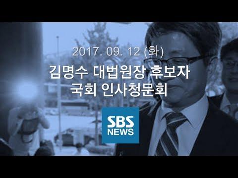 김명수 대법원장 후보자 국회 인사청문회 특집 SBS 뉴스