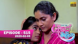 Ahas Maliga   Episode 515   2020- 02-05 Thumbnail