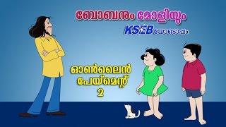 അപ്പിഹിപ്പിയുടെ പെണ്ണ് കാണല്