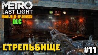 Metro: Last Light Redux DLC  ➤  Комплект Разработчика - Стрельбище ➤ Прохождение дополнений #11