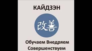 TWI - курс обучение на производстве от Центра Кайдзэн