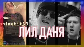 ЛИЛ ДАНЯ - НЬЮ СКУЛ РЭП(Instagram Stories)