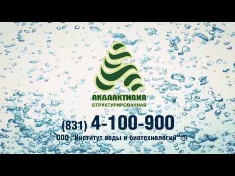 АКВААКТИВИЯ — питьевая природная артезианская вода ПРЕМИУМ КЛАССА
