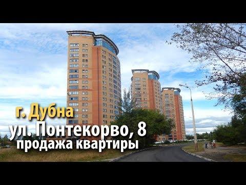квартиры  в дубне | купить квартиру понтекорво | купить квартиру большая волга | вакансия дубна