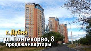 видео Недвижимость Дубны
