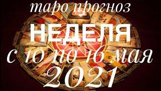 РЫБЫ ♓️ ТАРО ПРОГНОЗ НА НЕДЕЛЮ С 10 ПО 16 МАЯ 2021