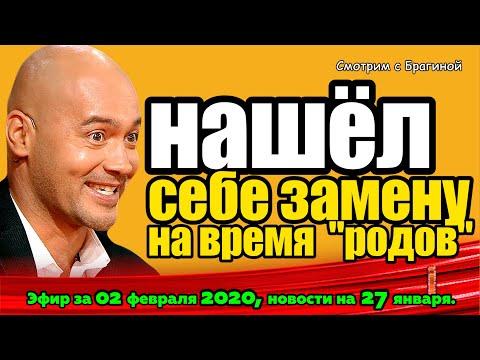 ДОМ 2 НОВОСТИ на 6 дней Раньше Эфира за 02 февраля  2020