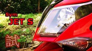 試機車/TEST MOTOR 『SYM JET S』