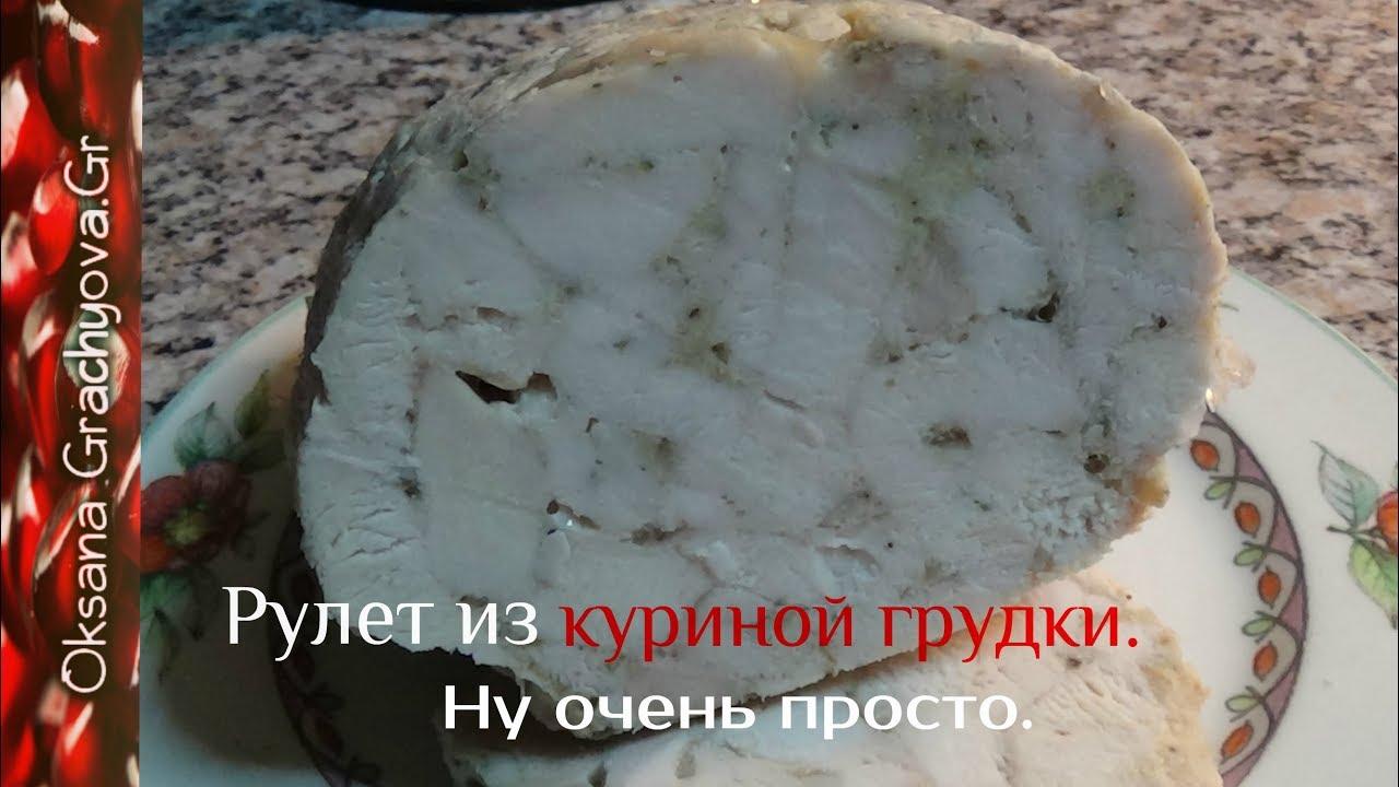 Варёный куриный рулет, лучше колбасы  Легко приготовить.