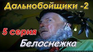 """Дальнобойщики 2 (2004) 5 серия """"Белоснежка"""" 720HD"""