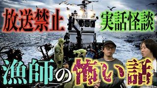【恐怖取材】放送禁止になった漁師の怖い話【怪談】