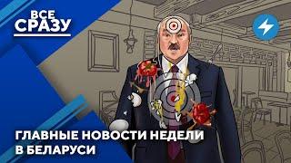 Кто заказал Лукашенко / Удар по кошелькам режима / Как врал Минздрав