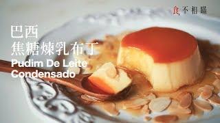 [食不相瞞#15]巴西焦糖煉乳布丁:適合全家人,簡單又好吃的 Brazilian Crème Caramel 食譜與作法(Pudim de leite condensado)