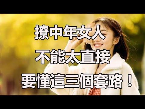 撩中年女人,不能太直接,要懂這三個套路!【夕陽紅】 - YouTube