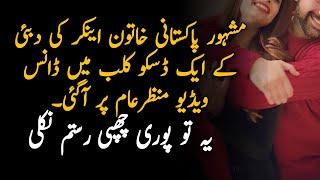 Pakistani Female News Anchor at Dubai | Latest Celebrity News
