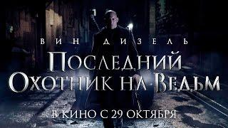 Последний охотник на ведьм - Основной трейлер (HD)