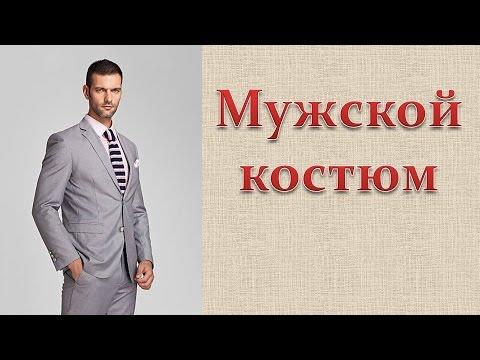 мужские костюмы купить в Санкт-Петербурге - YouTube