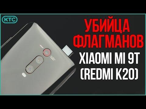 Обзор Xiaomi MI 9T (Redmi K20) - Брать нельзя забыть 🤔