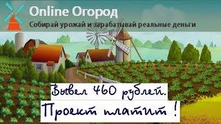 Online Огород Игра с выводом денег.Вывел 460 рублей платит.