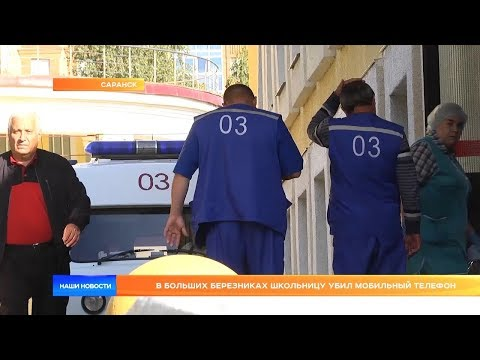 В Больших Березниках школьницу убил мобильный телефон