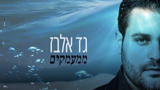גד אלבז - ממעמקים Gad Elbaz - Mimaamakim